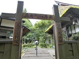 The Entrance of Togakushi-Minzokukan